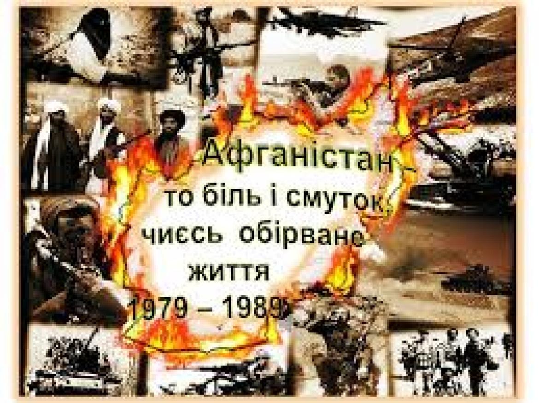 Результат пошуку зображень за запитом день пам'яті воїнів інтернаціоналістів
